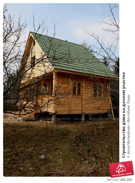 Строительство дома на дачном участке, фото № 266283, снято 27 апреля 2008 г. (c) Алла Матвейчик / Фотобанк Лори