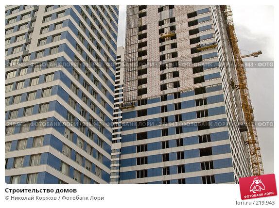 Строительство домов, фото № 219943, снято 29 февраля 2008 г. (c) Николай Коржов / Фотобанк Лори