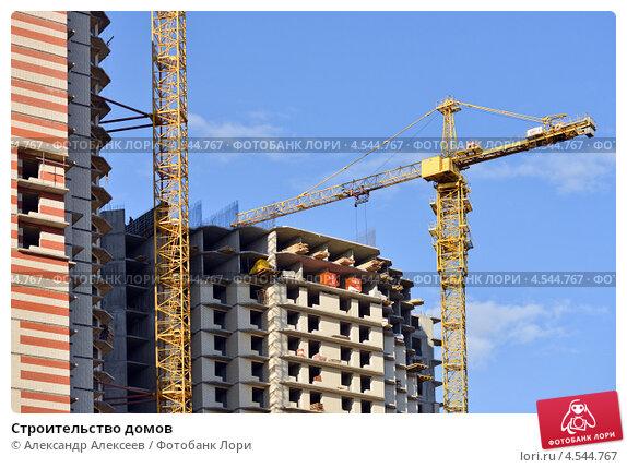 Строительство домов, эксклюзивное фото № 4544767, снято 20 апреля 2013 г. (c) Александр Алексеев / Фотобанк Лори