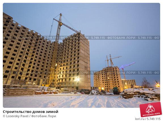 Строительство домов зимой, фото № 5749115, снято 10 декабря 2012 г. (c) Losevsky Pavel / Фотобанк Лори