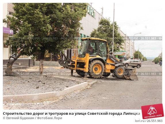 Строительство дорог и тротуаров на улице Советской города Липецка, фото № 26551983, снято 16 июня 2017 г. (c) Евгений Будюкин / Фотобанк Лори