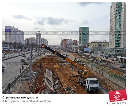 Купить «Строительство дороги», фото № 283679, снято 22 марта 2008 г. (c) Безрукова Ирина / Фотобанк Лори