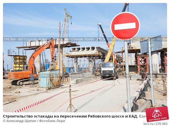 Строительство эстакады на пересечении Рябовского шоссе и КАД. Санкт-Петербург., эксклюзивное фото № 270363, снято 1 мая 2008 г. (c) Александр Щепин / Фотобанк Лори