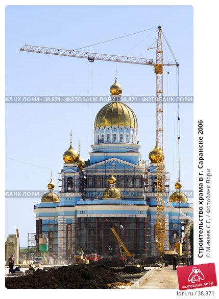 Строительство храма в г. Саранске 2006, фото № 38871, снято 5 июля 2006 г. (c) Минаев С.Г. / Фотобанк Лори