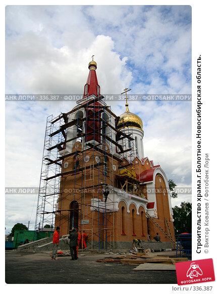 Строительство храма.г.Болотное.Новосибирская область., фото № 336387, снято 13 июня 2008 г. (c) Виктор Ковалев / Фотобанк Лори