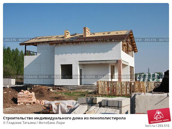 Строительство индивидуального дома из пенополистирола, фото № 293515, снято 28 июля 2017 г. (c) Гладских Татьяна / Фотобанк Лори