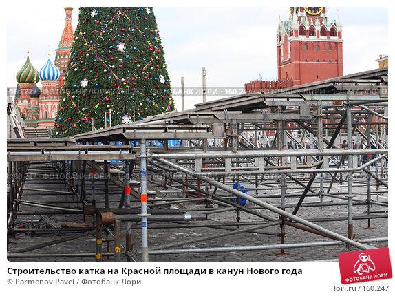 Строительство катка на Красной площади в канун Нового года, фото № 160247, снято 21 декабря 2007 г. (c) Parmenov Pavel / Фотобанк Лори