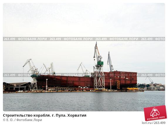 Строительство корабля. г. Пула. Хорватия, фото № 263499, снято 25 апреля 2008 г. (c) Екатерина Овсянникова / Фотобанк Лори