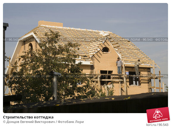 Строительство коттеджа, фото № 90543, снято 29 сентября 2007 г. (c) Донцов Евгений Викторович / Фотобанк Лори