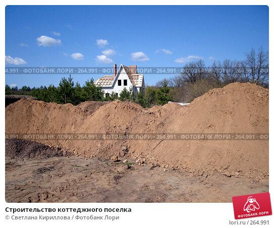 Строительство коттеджного поселка, фото № 264991, снято 27 апреля 2008 г. (c) Светлана Кириллова / Фотобанк Лори