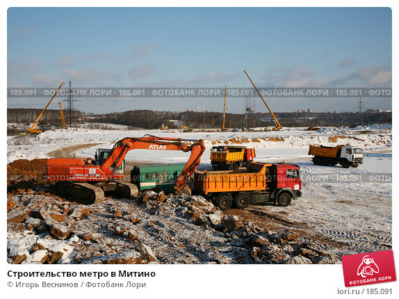 Строительство метро в Митино, фото № 185091, снято 24 января 2008 г. (c) Игорь Веснинов / Фотобанк Лори