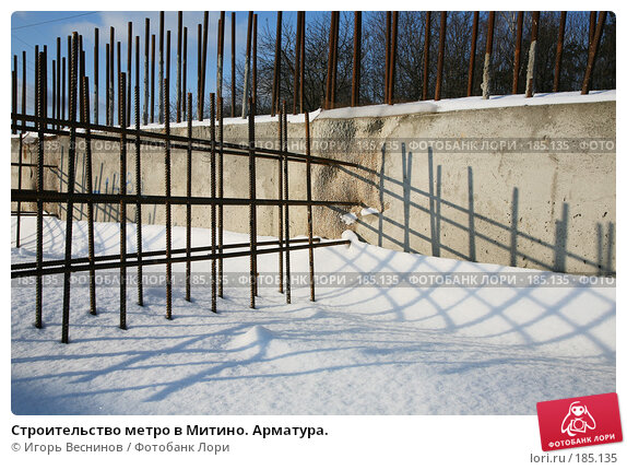 Купить «Строительство метро в Митино. Арматура.», фото № 185135, снято 24 января 2008 г. (c) Игорь Веснинов / Фотобанк Лори