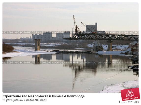 Строительство метромоста в Нижнем Новгороде, фото № 201099, снято 12 сентября 2004 г. (c) Igor Lijashkov / Фотобанк Лори