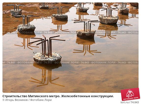 Купить «Строительство Митинского метро. Железобетонные конструкции.», фото № 74843, снято 23 августа 2007 г. (c) Игорь Веснинов / Фотобанк Лори