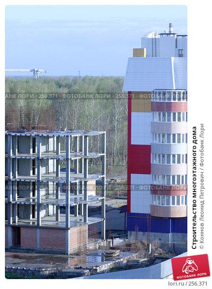 Строительство многоэтажного дома, фото № 256371, снято 19 апреля 2008 г. (c) Коннов Леонид Петрович / Фотобанк Лори