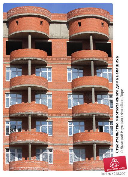 Строительство многоэтажного дома Балашиха, эксклюзивное фото № 248299, снято 3 апреля 2008 г. (c) Дмитрий Нейман / Фотобанк Лори