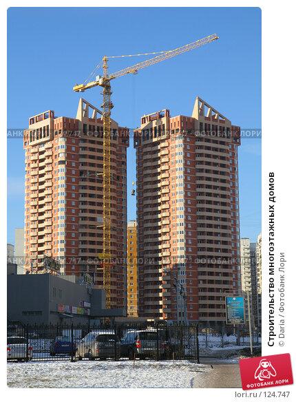 Строительство многоэтажных домов, фото № 124747, снято 19 января 2004 г. (c) Daria / Фотобанк Лори