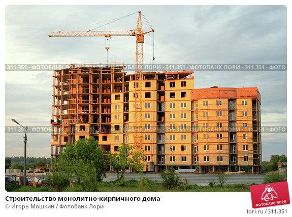 Купить «Строительство монолитно-кирпичного дома», фото № 311351, снято 4 июня 2008 г. (c) Игорь Мошкин / Фотобанк Лори