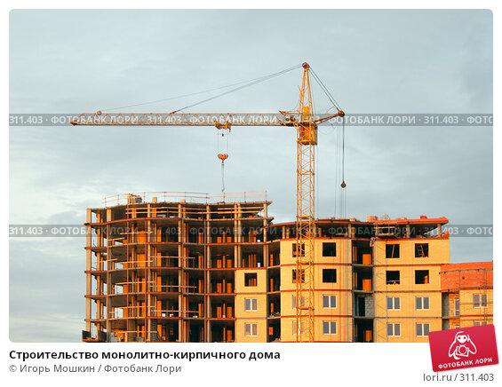 Строительство монолитно-кирпичного дома, фото № 311403, снято 4 июня 2008 г. (c) Игорь Мошкин / Фотобанк Лори