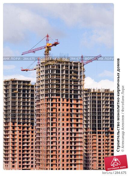 Строительство монолитно-кирпичных домов, эксклюзивное фото № 284675, снято 14 мая 2008 г. (c) Александр Алексеев / Фотобанк Лори
