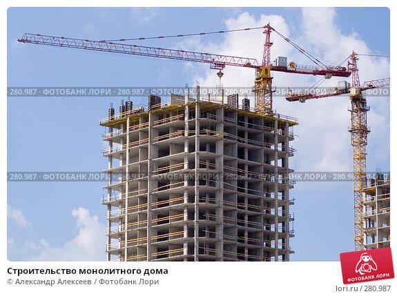 Строительство монолитного дома, эксклюзивное фото № 280987, снято 11 мая 2008 г. (c) Александр Алексеев / Фотобанк Лори