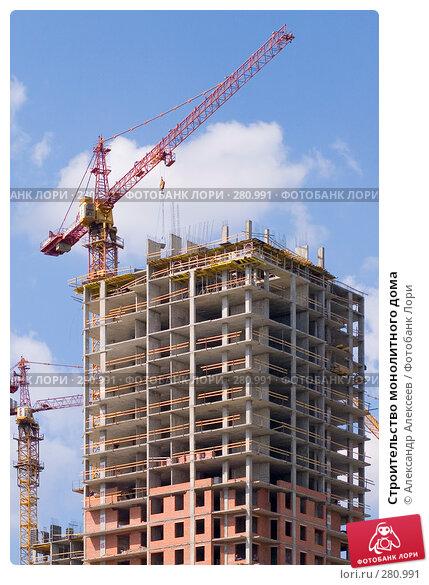 Строительство монолитного дома, эксклюзивное фото № 280991, снято 11 мая 2008 г. (c) Александр Алексеев / Фотобанк Лори