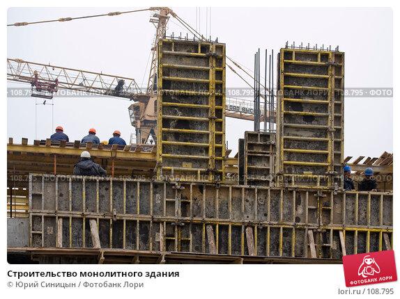 Купить «Строительство монолитного здания», фото № 108795, снято 26 октября 2007 г. (c) Юрий Синицын / Фотобанк Лори