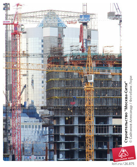 """Строительство """"Москва-Сити"""", фото № 26875, снято 25 марта 2007 г. (c) Сайганов Александр / Фотобанк Лори"""
