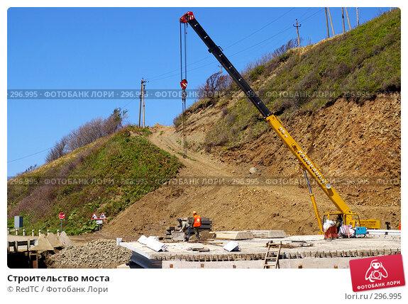 Строительство моста, фото № 296995, снято 23 мая 2008 г. (c) RedTC / Фотобанк Лори