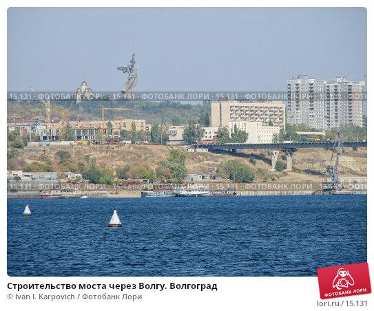 Купить «Строительство моста через Волгу. Волгоград», эксклюзивное фото № 15131, снято 30 сентября 2006 г. (c) Ivan I. Karpovich / Фотобанк Лори