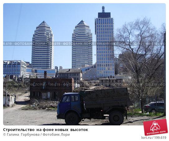 Строительство  на фоне новых  высоток, фото № 199619, снято 7 апреля 2006 г. (c) Галина  Горбунова / Фотобанк Лори