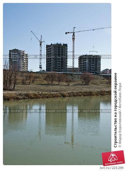 Строительство на городской окраине, фото № 223299, снято 12 марта 2008 г. (c) Федор Королевский / Фотобанк Лори