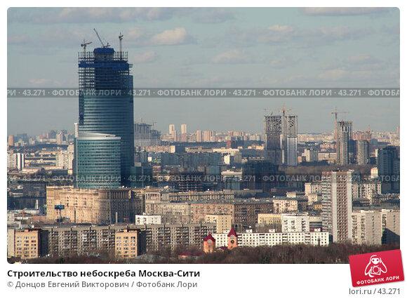 Строительство небоскреба Москва-Сити, фото № 43271, снято 16 марта 2007 г. (c) Донцов Евгений Викторович / Фотобанк Лори