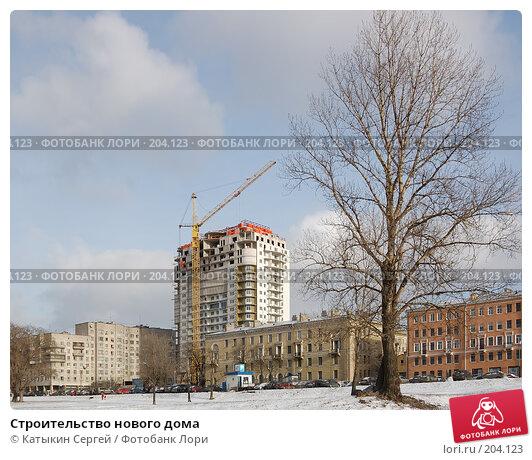 Строительство нового дома, фото № 204123, снято 16 февраля 2008 г. (c) Катыкин Сергей / Фотобанк Лори