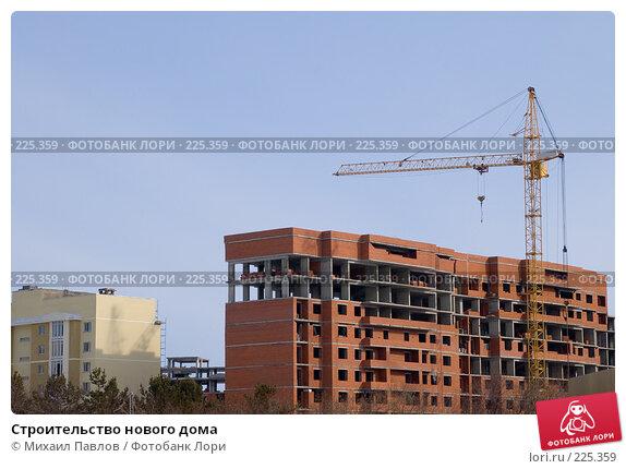 Купить «Строительство нового дома», фото № 225359, снято 17 марта 2008 г. (c) Михаил Павлов / Фотобанк Лори