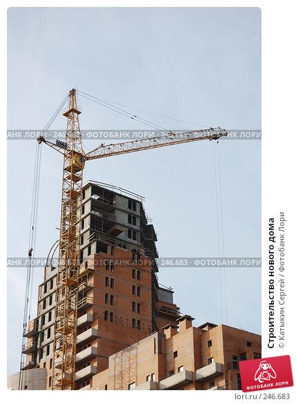 Строительство нового дома, фото № 246683, снято 10 марта 2008 г. (c) Катыкин Сергей / Фотобанк Лори