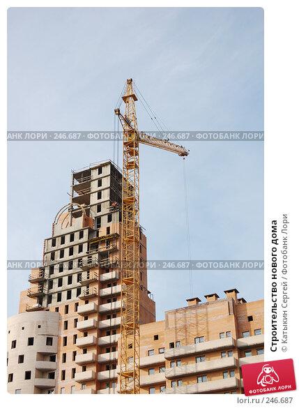 Строительство нового дома, фото № 246687, снято 10 марта 2008 г. (c) Катыкин Сергей / Фотобанк Лори