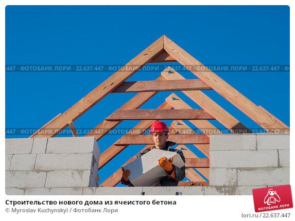 Купить «Строительство нового дома из ячеистого бетона», фото № 22637447, снято 6 июля 2006 г. (c) Myroslav Kuchynskyi / Фотобанк Лори