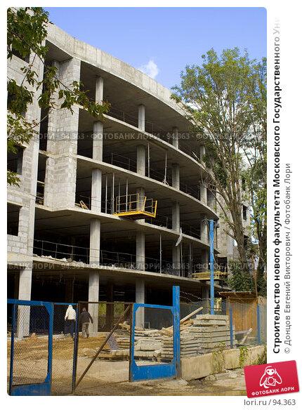 Строительство нового факультета Московского Государственного Университета, фото № 94363, снято 11 сентября 2007 г. (c) Донцов Евгений Викторович / Фотобанк Лори