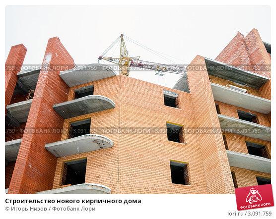 Купить «Строительство нового кирпичного дома», эксклюзивное фото № 3091759, снято 21 декабря 2011 г. (c) Игорь Низов / Фотобанк Лори