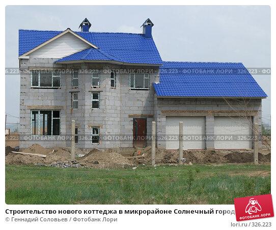 Строительство нового коттеджа в микрорайоне Солнечный город Краснокаменск, фото № 326223, снято 16 июня 2008 г. (c) Геннадий Соловьев / Фотобанк Лори