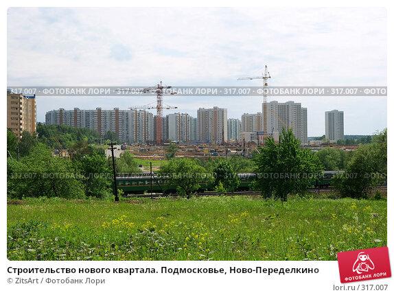 Купить «Строительство нового квартала. Подмосковье, Ново-Переделкино», фото № 317007, снято 6 июня 2008 г. (c) ZitsArt / Фотобанк Лори