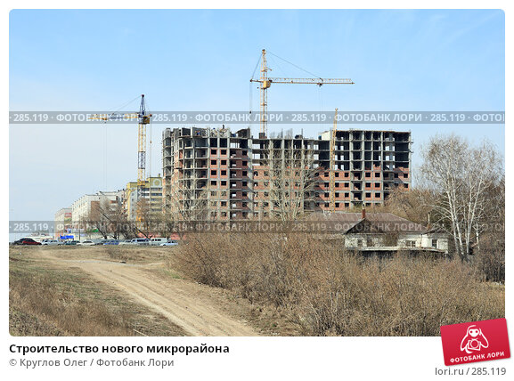Строительство нового микрорайона, фото № 285119, снято 7 мая 2008 г. (c) Круглов Олег / Фотобанк Лори