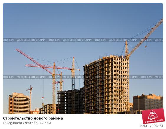 Строительство нового района, фото № 100131, снято 8 августа 2007 г. (c) Argument / Фотобанк Лори