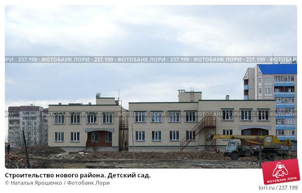 Купить «Строительство нового района. Детский сад.», фото № 237199, снято 24 апреля 2018 г. (c) Наталья Ярошенко / Фотобанк Лори