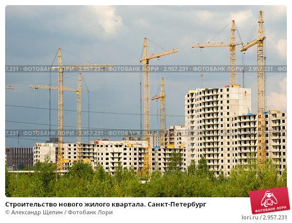 Купить «Строительство нового жилого квартала. Санкт-Петербург», эксклюзивное фото № 2957231, снято 27 июля 2011 г. (c) Александр Щепин / Фотобанк Лори