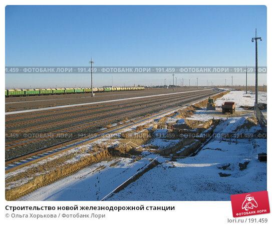 Строительство новой железнодорожной станции, фото № 191459, снято 26 ноября 2007 г. (c) Ольга Хорькова / Фотобанк Лори