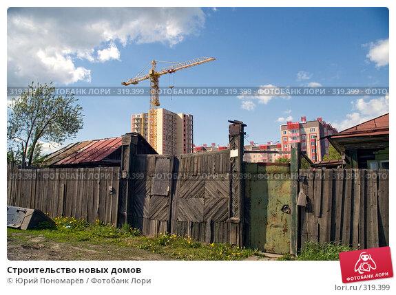 Купить «Строительство новых домов», фото № 319399, снято 4 июня 2008 г. (c) Юрий Пономарёв / Фотобанк Лори
