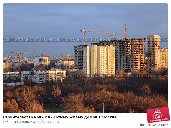Строительство новых высотных жилых домов в Москве (2019 год). Редакционное фото, фотограф Елена Орлова / Фотобанк Лори