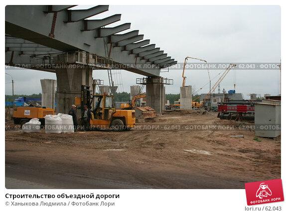 Строительство объездной дороги, фото № 62043, снято 13 июля 2007 г. (c) Ханыкова Людмила / Фотобанк Лори